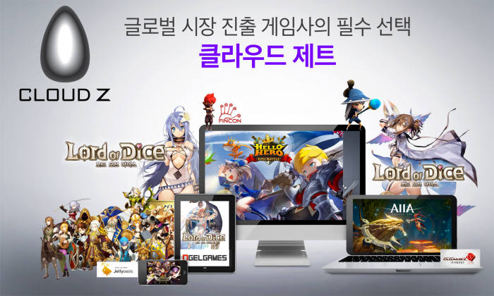 SK(주)C&C, 글로벌 인기 게임사 20여곳에 '클라우드 제트' 공급