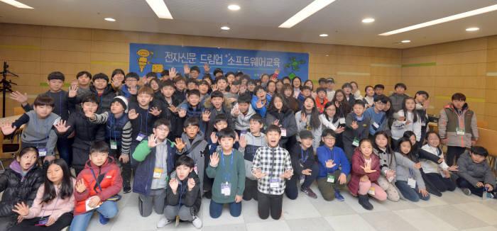 제4회 드림업 SW교육에 참여한 학생들이 기념촬영하고 있다. 박지호기자 jihopress@etnews.com