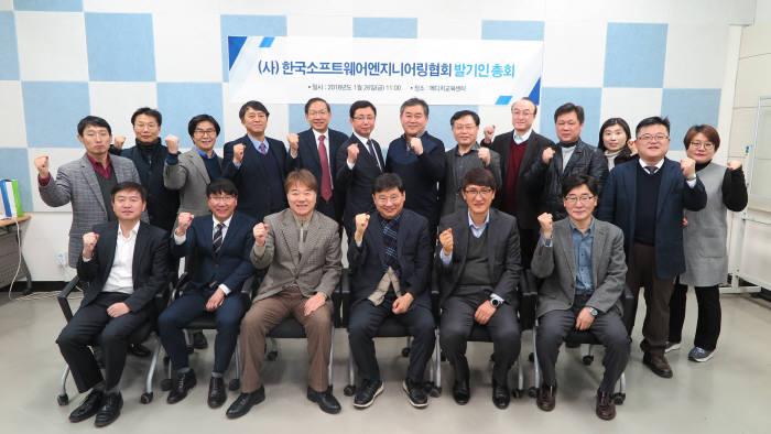 26일 한국SW엔지니어링 협회 추진위원회가 발기인 총회를 개최하고 참석자들과 함께 기념촬영했다.
