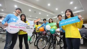 JW그룹, 김포시 '소년·소녀 가장 대상 자전거 나눔 행사' 개최