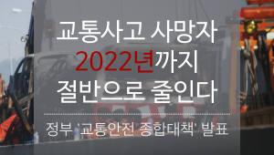 교통사고 사망자 2022년까지 절반으로 줄인다
