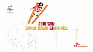 SK이노, 동계올림픽 광고 누적조회수 연계 패럴림픽 선수단에 성금 전달
