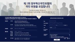 행안부, '정부혁신국민포럼' 국민위원 이달 말까지 모집