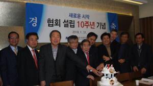 한국해킹보안협회, 창립 10주년 행사 개최