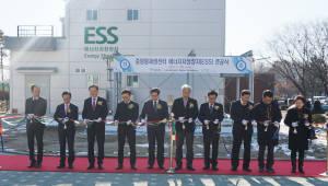 한전에너지솔루션, 서울 중랑물재생센터 ESS 효율화 사업 준공