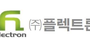 플렉트론, 5G용 광통신망분배기 '독보적'