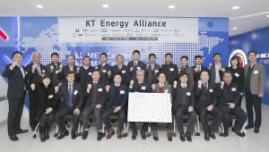 KT 에너지 얼라이언스출범···생태계 주도전략