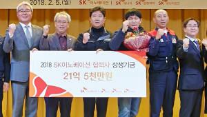 SK이노베이션, 협력사 상생기금 21억5000만원 전달