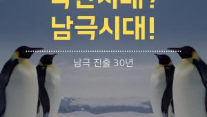 극한지대? 남극시대! 남극 진출 30년