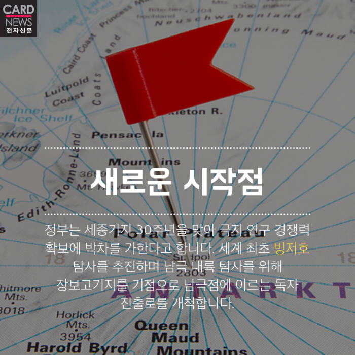 [카드뉴스]극한지대? 남극시대! 남극 진출 30년