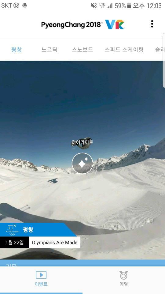 평창동계올림픽 공식 VR 앱.