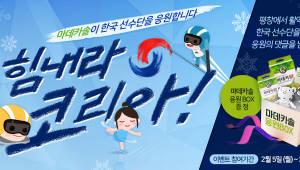 동국제약, 평창 동계 올림픽 '댓글 이벤트' 마련
