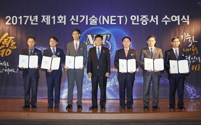 정부가 신제품(NEP)신기술(NET) 인증 전담 기관을 새로 선정하는 등 제도 개선에 나선다. 사진은 지난해 4월 열린 2017년 제1회 NET 인증서 수여식.