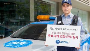 ADT캡스, 설 연휴 범죄 예방위해 '특별 경계 강화 근무' 실시