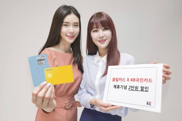 KT가 KB국민카드와 '간편결제 서비스' 제휴를 맺었다.