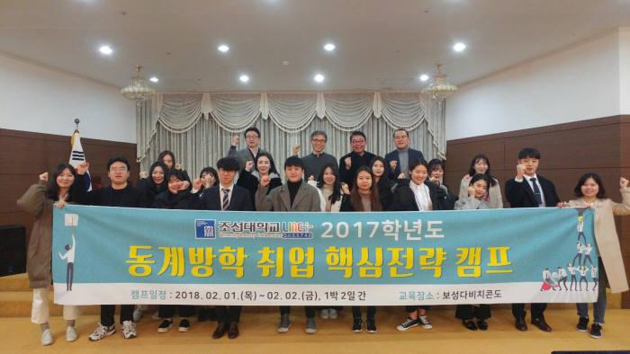 조선대 LINC+사업단은 최근 전남 보성 다비치콘도에서 '2017학년도 동계방학 취업 핵심전략 캠프'를 개최했다.