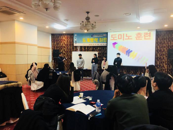 조선대 LINC+사업단이 최근 전남 보성 다비치콘도에서 개최한 '2017학년도 동계방학 취업 핵심전략 캠프'.