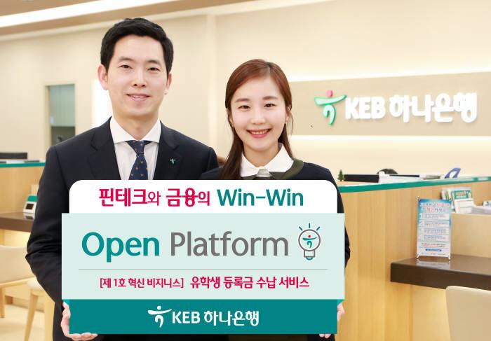 KEB하나은행, 핀테크 기업에 오픈 플랫폼 제공