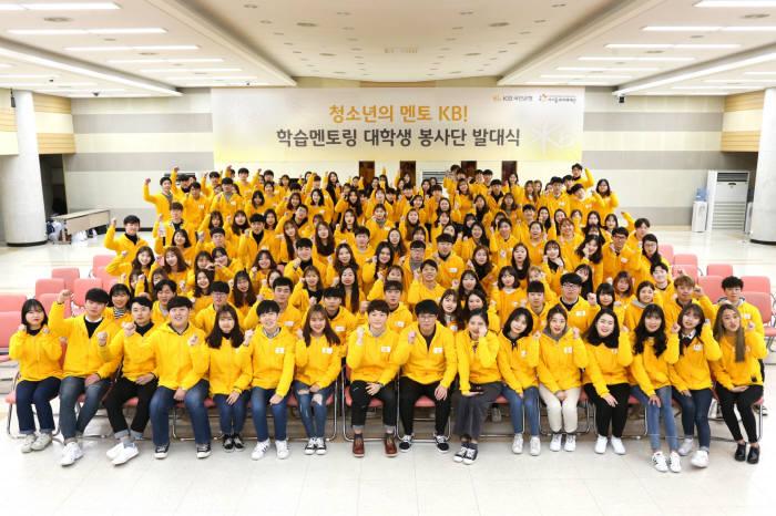 국민은행, 학습멘토링 대학생 봉사단 발대식 개최