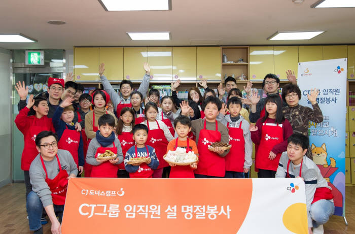 CJ그룹, 공부방 어린이들 찾아 설 맞이 봉사활동 펼쳐
