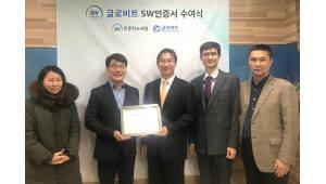 제주지역 IT 기업 글로비트, 국내 1호 SW인증 취득