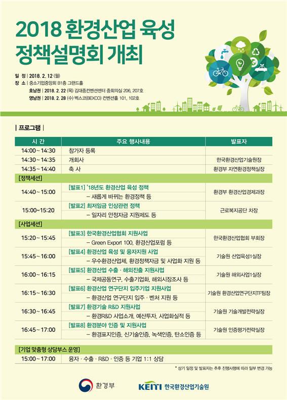 2018 환경산업 육성 정책설명회 포스터. [자료:한국환경산업기술원]
