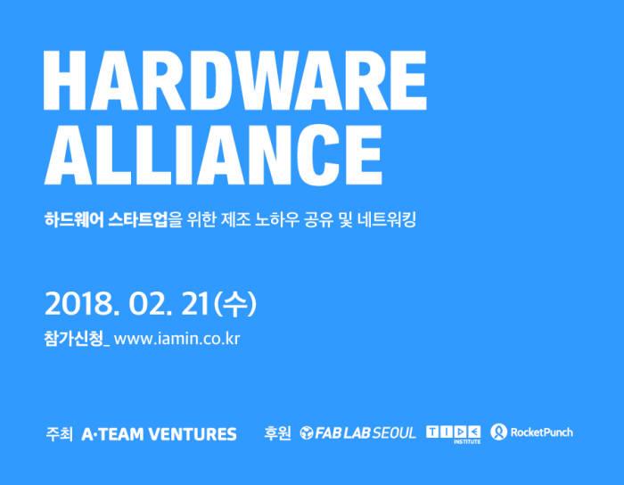 에이팀벤처스, 하드웨어 스타트업을 위한 '하드웨어 얼라이언스' 개최