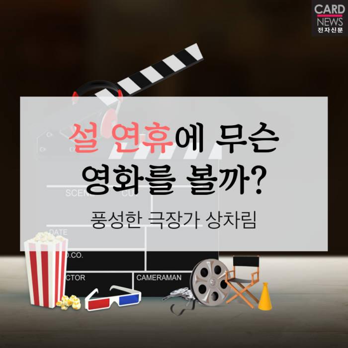 [카드뉴스]설연휴에 무슨 영화를 볼까?