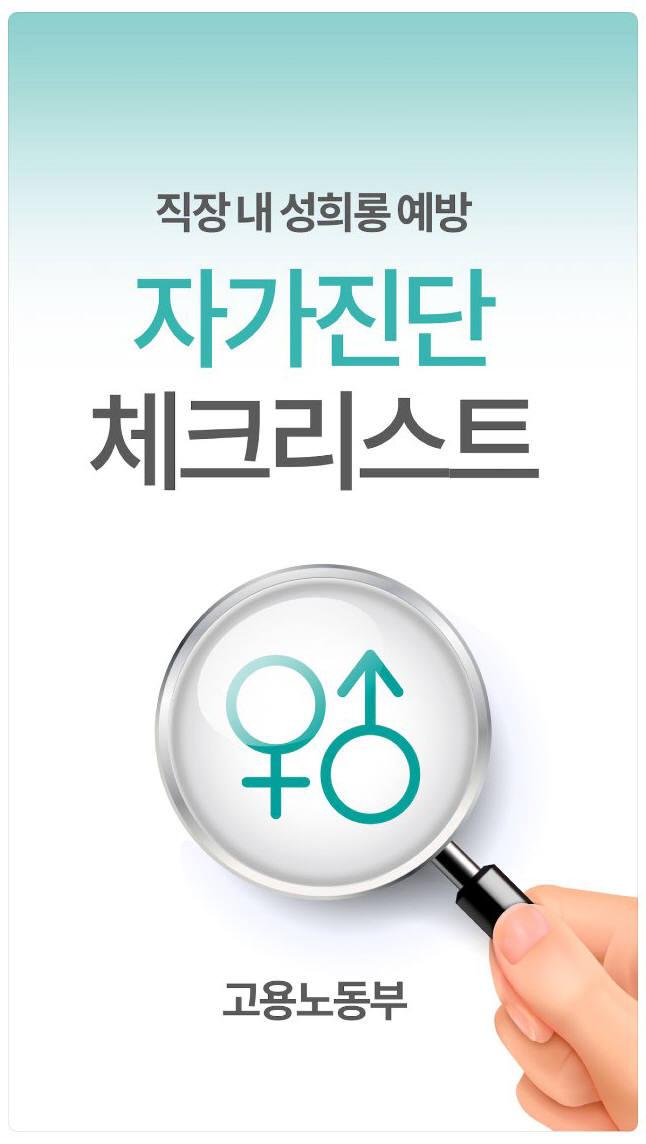 직장내 성희롱 자가진단 앱 실행화면. [자료:고용노동부]