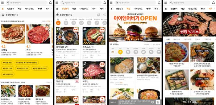 식신 앱 주요화면<사진 식신>