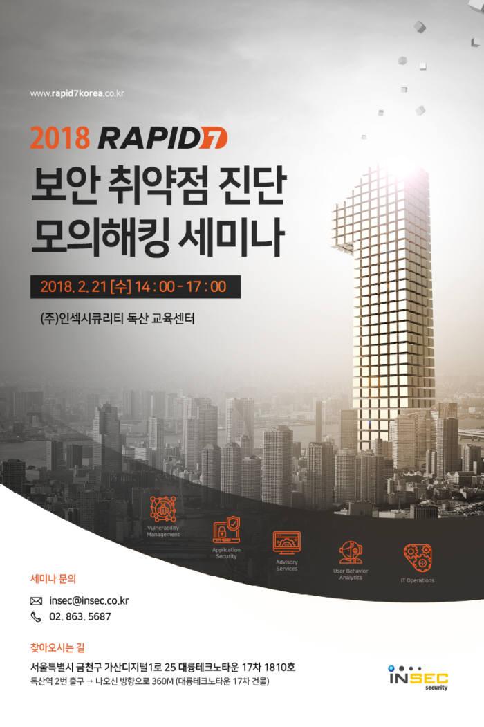 인섹시큐리티, '2018 래피드7 보안 취약점 진단 모의해킹 세미나' 개최