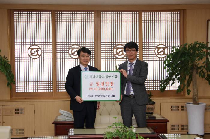 강동진 인정보기술 대표(오른쪽)가 정병석 전남대 총장에게 대학발전 기금 1000만원을 전달하고 있다.