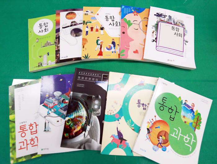 새 검정교과서. 사진=교육부