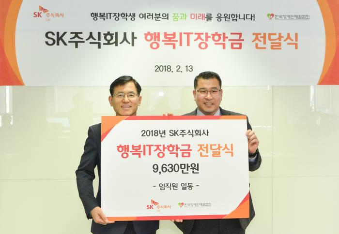 정은주 SK(주) C&C 수석(회사 구성원 대표, 오른쪽)과 한국장애인재활협회 관계자가 '행복IT장학금' 전달식 후 기념사진을 촬영했다. SK(주) C&C 제공