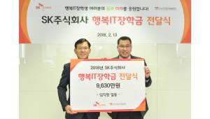{htmlspecialchars(SK(주) C&C, 장애 청소년 위한 '2018년 행복IT장학금' 전달식)}