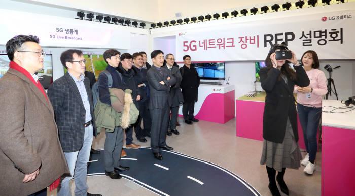 LG유플러스 5G 장비 도입 설명회