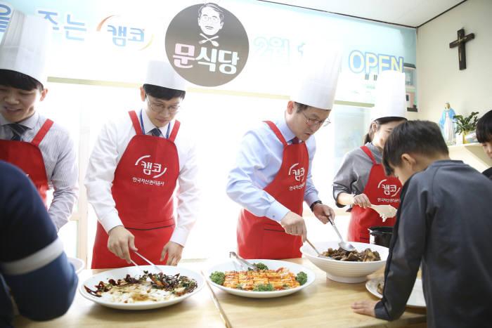 문창용 캠코 대표(왼쪽 세 번째)가 마리아꿈터(부산 암남동 소재)에서 '행복을 주는 Moon식당'을 열고 점심 배식 봉사활동을 펼쳤다.