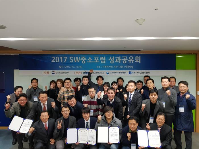 지난해 12월 서울 송파구 가락동 한국소프트웨어(SW)산업협회에서 '2017 SW중소포럼 성과공유회'를 개최하고 수상자와 관계자들이 기념 촬영했다. SW산업협회 제공