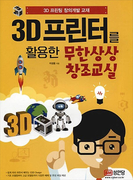 [대한민국 희망 프로젝트]<558>3D프린터