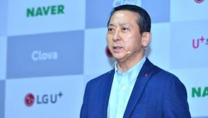 LG유플러스, MWC 2018에 권영수 부회장 참석