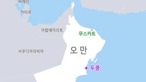 삼성엔지니어링, 2조원대 오만 정유플랜트 본계약