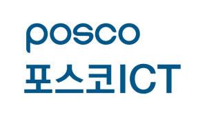 포스코ICT, 코웨이 IoT 플랫폼 클라우드 전환...클라우드 사업 속도 높인다