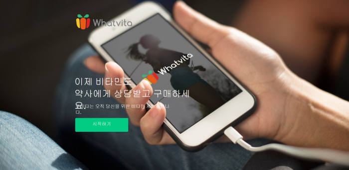 건강보조식품 추천 스타트업 '왓비타' 홈페이지.