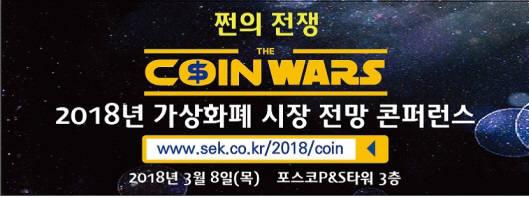 [알림]쩐의 전쟁2-가상화폐, 신기루인가 오아시스인가