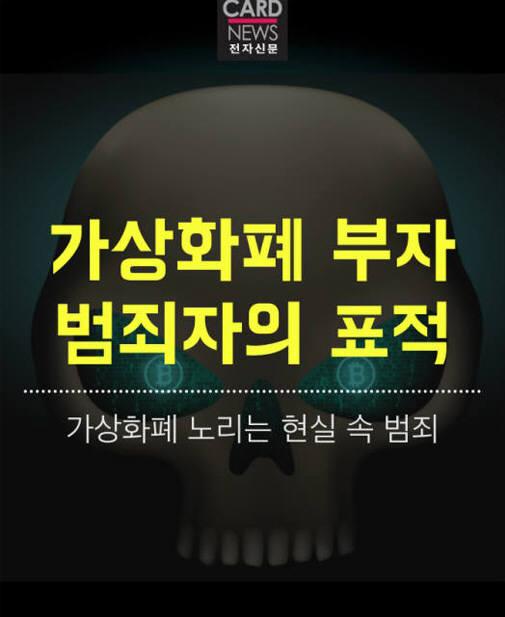 [카드뉴스]가상화폐 부자, 범죄자의 표적