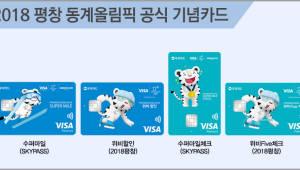 평창 동계올림픽 기념카드, 50만장 돌파
