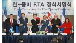 한-중미 FTA(자유무역협정) 체결