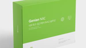 {htmlspecialchars(지니언스, IoT기기 악성코드 감염 여부도 확인한다...'지니안 NAC v5.0' 출시)}