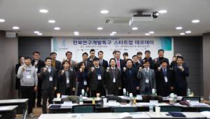 전북특구, 스타트업 IR발표·투자계약 체결식 개최