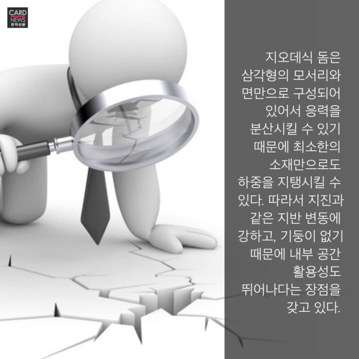 [카드뉴스]지진에 강한 건축 방식 '지오데식 돔'